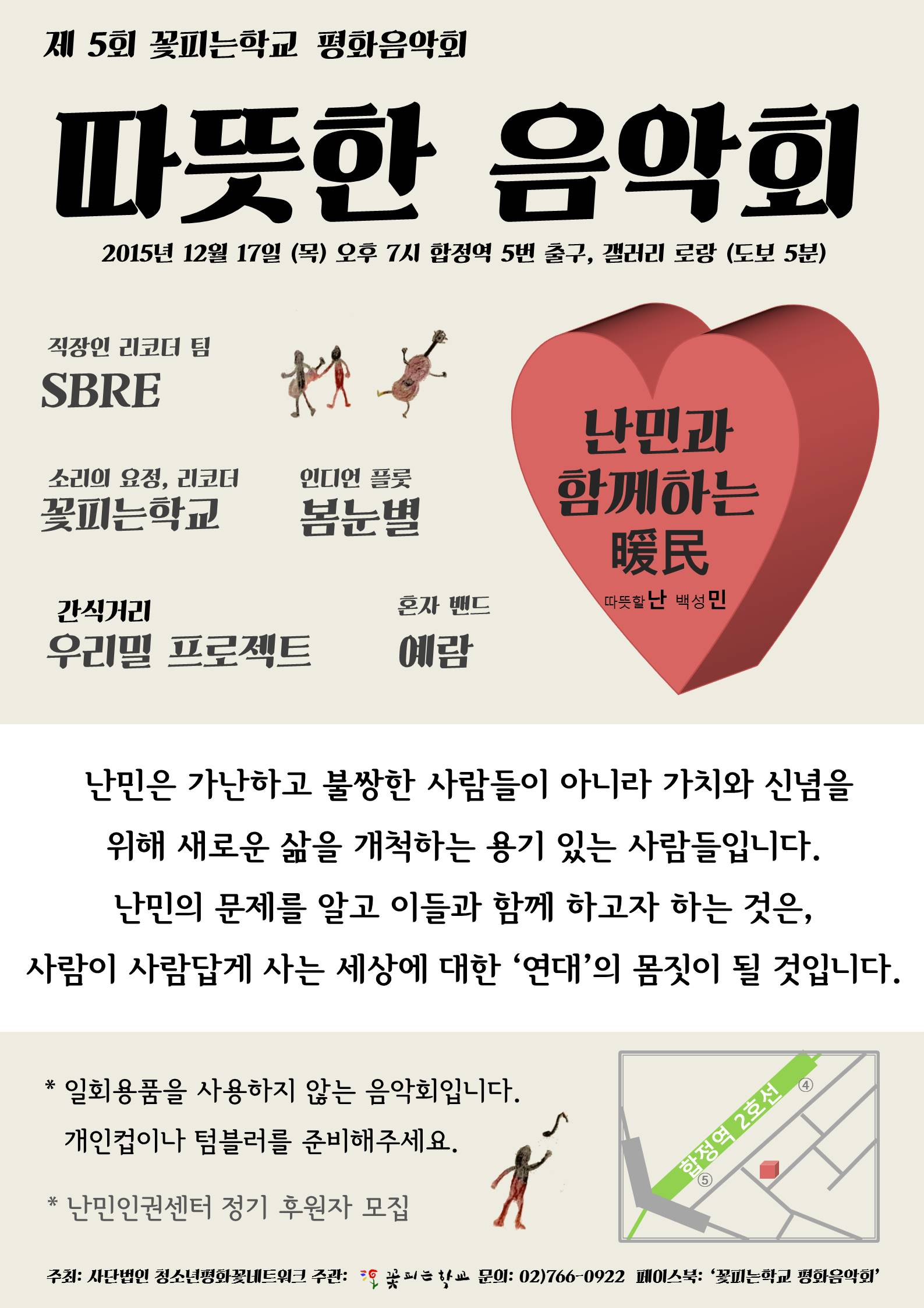 평화음악회-웹자보-최종!.jpg