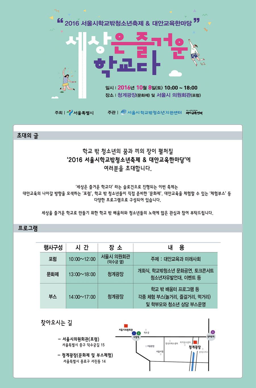 2.초청장_2016학교밖청소년축제.jpg