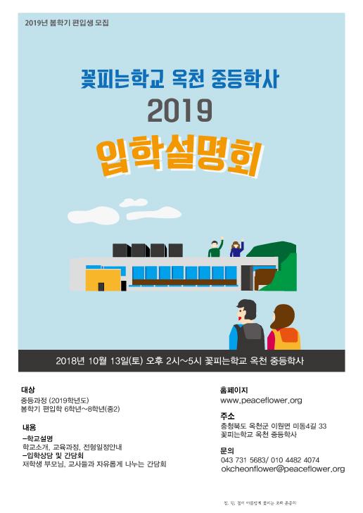 꽃피는학교-입학설명회-포스터(2018.10.13).jpg