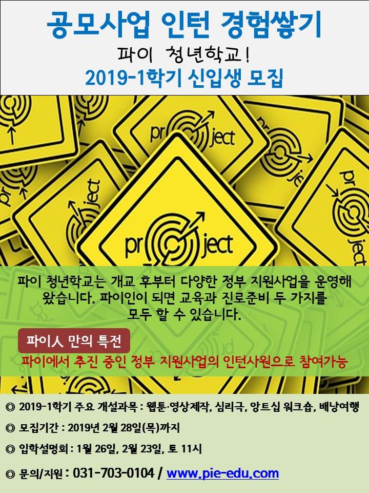 2019년 1학기(01-18)인턴 img.jpg