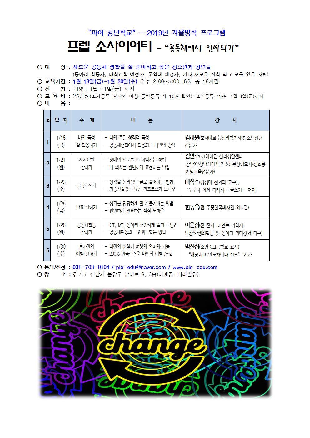 파이_2019겨울방학특별프로그램(190102)001.jpg