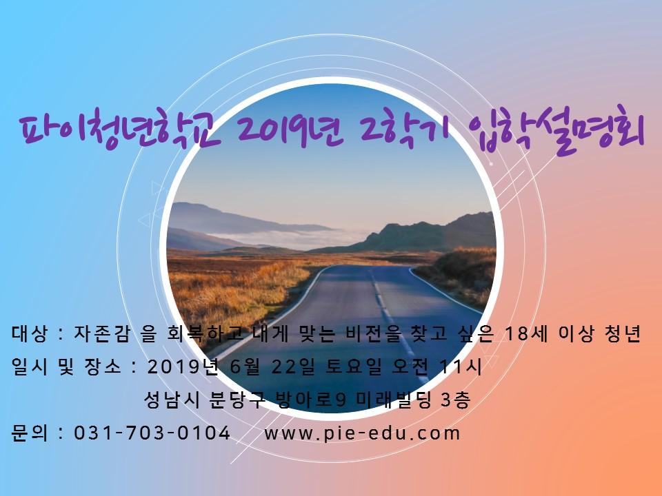 2019년 2학기 입학설명회.JPG