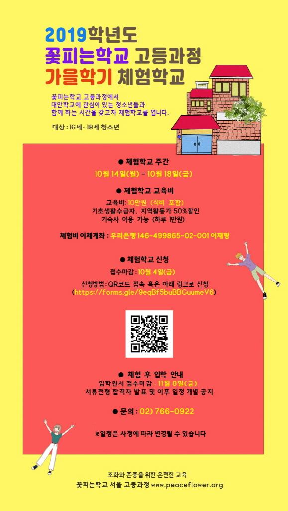 [크기변환][크기변환]가을학기체험학교 웹자보(2019).jpg