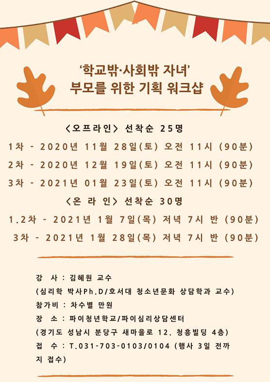 KakaoTalk_20201109_114939503.png